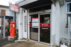 池島簡易郵便局