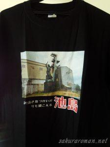 池島Tシャツ