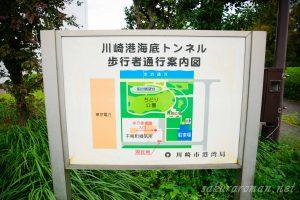 川崎港海底トンネル歩行者通行案内図