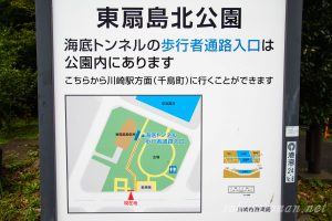 東扇島北公園案内図