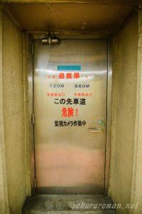 川崎港海底トンネル人道避難扉