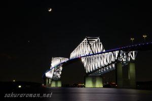 東京ゲートブリッジ(恐竜橋)三日月夜景