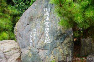 川崎漁業ゆかりの地碑