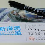 新海誠展と瀧くん奥寺先輩がデートしたカフェ「サロン・ド・テロンド」